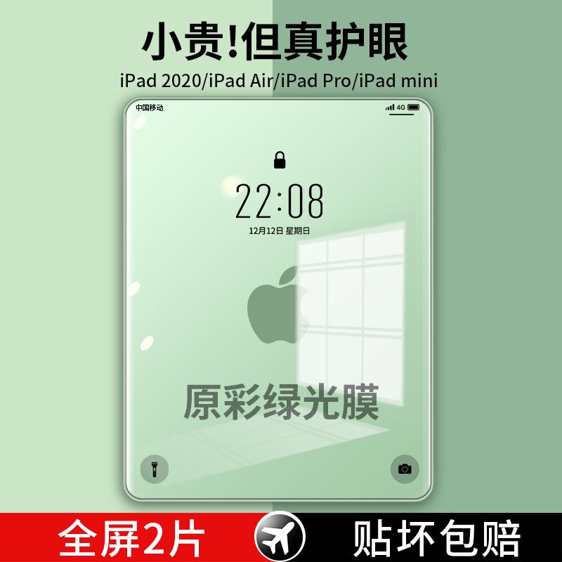 【绿光护眼膜】ipad2020钢化膜新款air4/3/2平板8保护膜mini5/4全屏7覆盖pro防蓝光10.2贴膜11寸9.7苹果电脑