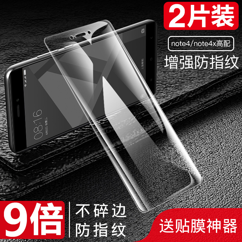 Red rice note4/4x high with new 9D full glass [9 times HD anti-fingerprint] 2 pieces * send artifact
