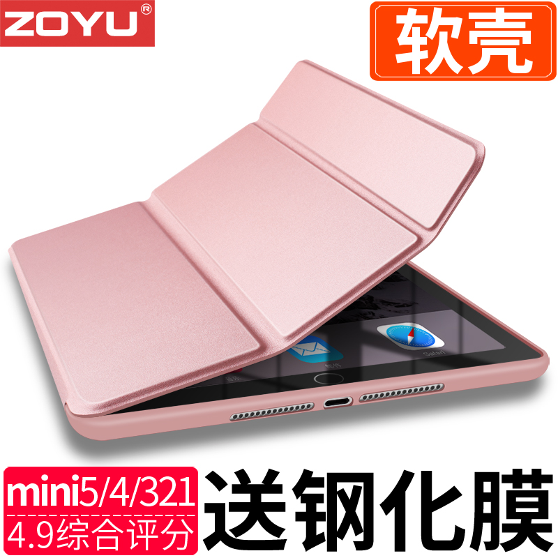 iPadmini5保护套mini4皮套2018新款iPad9.7英寸平板电脑壳mini2全包苹果a1489超薄防摔外壳爱派air2网红硅胶1