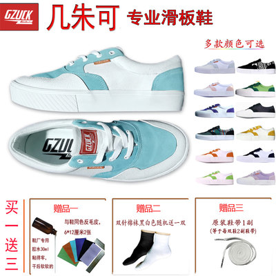 GZUCK several Zhu can 01 wear-resistant bag head rubber large bottom popcorn technology shock absorber turns professional skateboard shoes