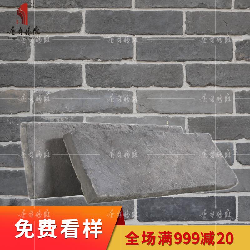 唐语砖雕青砖仿古砖别墅庭院复古老砖中式仿古面砖文化石防滑地砖