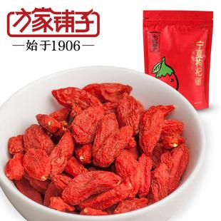中宁特产免洗特级红枸杞250g