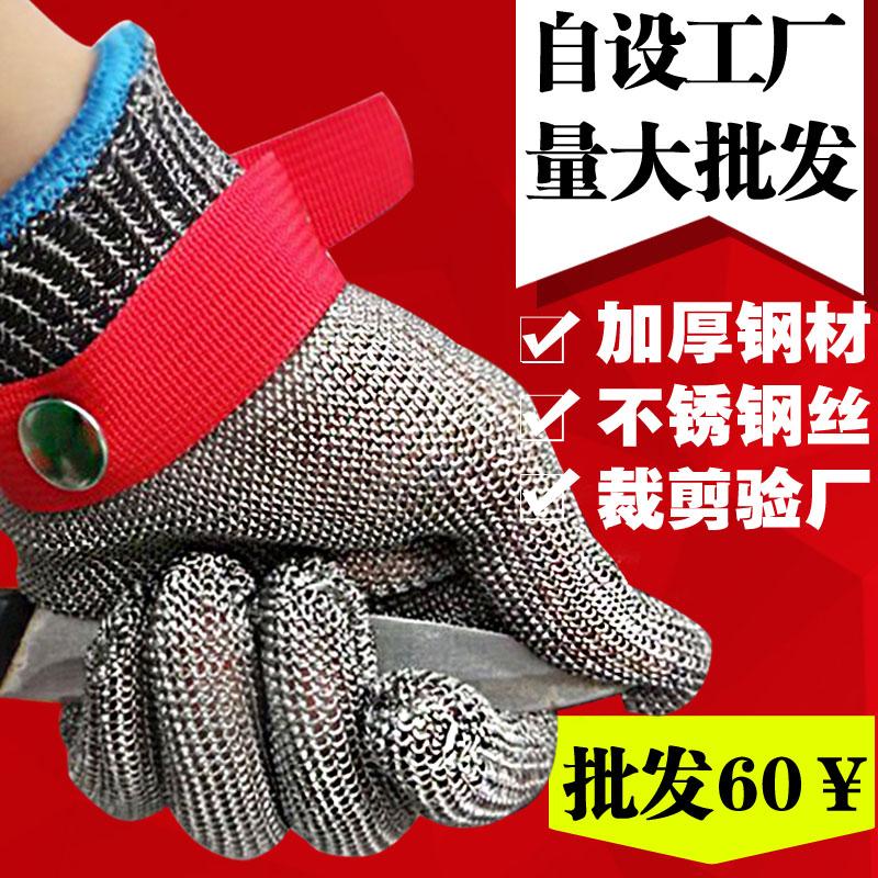 Уровень 5 разрезанный перчатки Кай Шэн кухня убить рыба нержавеющая сталь резка завод инспекции защита разрезать проволоки перчатки