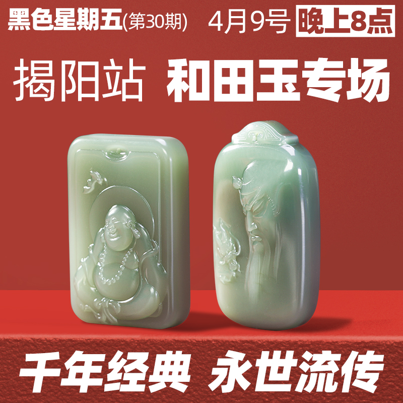 Black Friday (Issue 30) April 9 8pm Jieyang Hetian Jade special massive good goods waiting for you