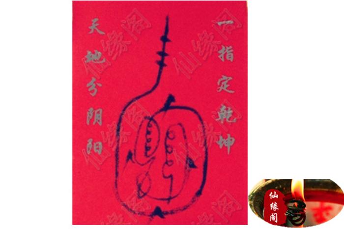 Китайский защитный мешочек от несчастий 开光符咒灵量身秘制符心想事成符根据特殊要求私人秘制定制符特灵