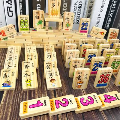 100 wooden domino blocks for boys, babies and girls, recognize Chinese characters and numbers, early childhood education educational toys for children