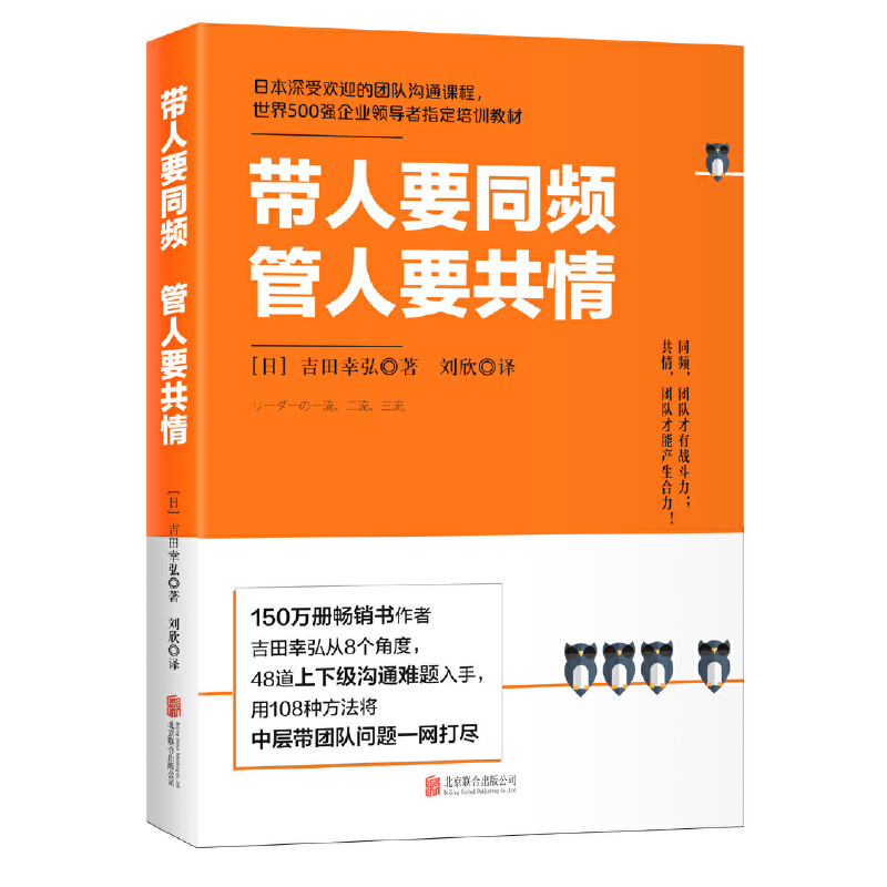 Bring people to share the frequency of the stewards to a total feeling 9787559632227 Yoshida Yuhong by Time Chinese Beijing United Publishing Co., Ltd. spot genuine