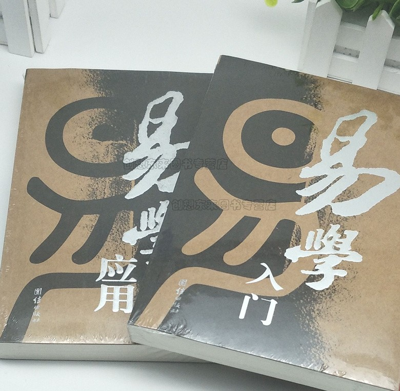 Zhang Yansheng Easy By Series Set 2 Volumes Easy Learning Introduction and Easy Learning Application Easy Like Yan author Zhang Yansheng's Works Easy By Series Chinese Philosophy Best-selling Books Easy-to-Understand Feng Shui Prediction Accounting for Gossip Book Week Yi