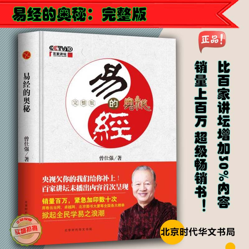 Easy-to-learn mystery. Full version of hardcover Zeng Shiqiang's worry-free life to grasp Lotte's life, sales of millions of bestsellers Learn easy to use by the Beijing Times China Clerical Bureau