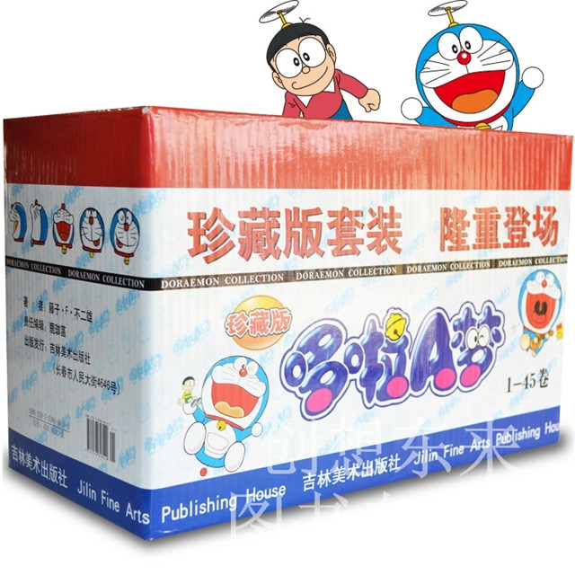 Spot genuine area (32K open) Doraemon comic book full set of 45 rolls Tinkerbell machine cat comic book gift box set Dora Dream 1 collection of 45 books a dream comic book