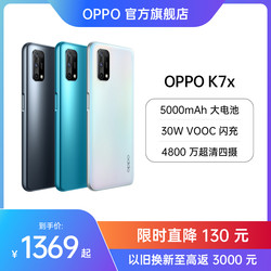 OPPO K7x 5G mobile phone flash charge student game old smart big battery mobile phone oppo mobile phone official flagship store official website genuine new oppok7x