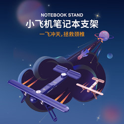 Creative notebook stand support Apple laptop desktop increase support macbook cooling rack accessories cute foldable girl portable pro pad high Xiaomi Lenovo game book suspension rack