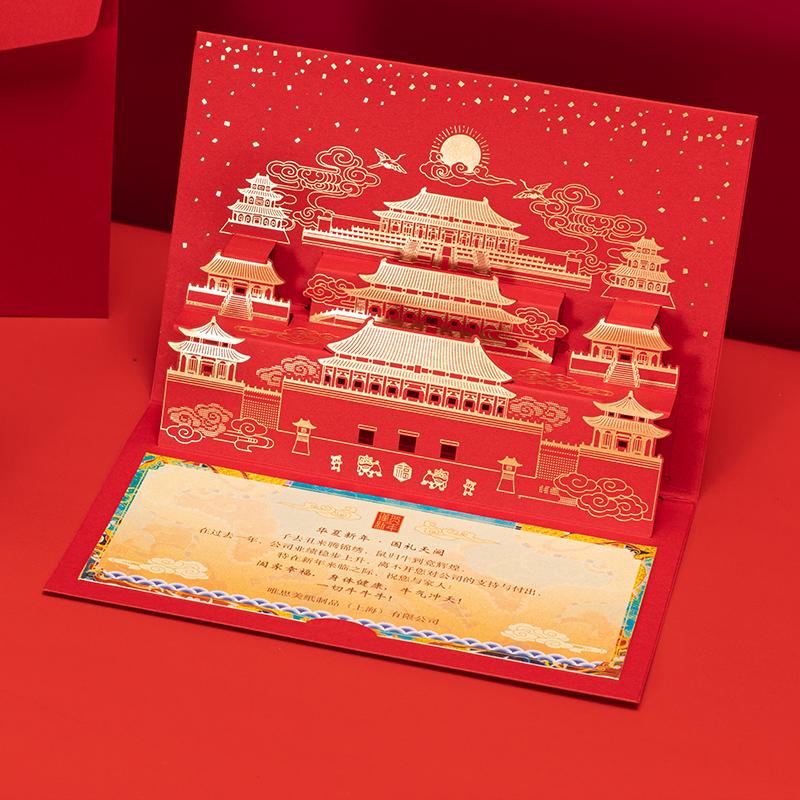 新年贺卡定制2021  中国风贺卡 新年立体贺卡商务定制国潮送客户