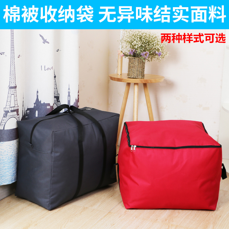 Moving packing bag large-capacity cotton quilt bag no smell thickened waterproof luggage bag large shipping bag