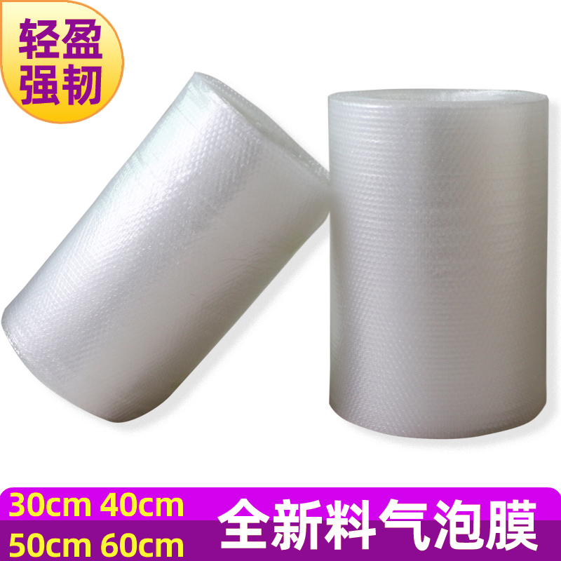 New material thickening bubble film package express high strength shockproof film packaging anti-drop foam bubble paper pad