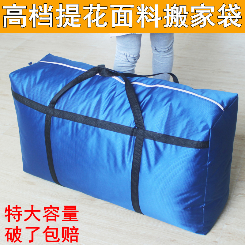 Moving bag ultra thick tidhot Oxford cloth waterproof explosion-proof special large-capacity cotton bag logistics woven consignment bag