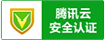 腾讯云安全认证