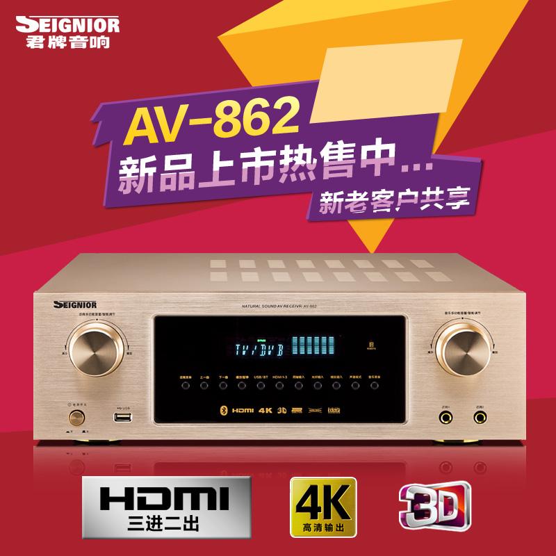 SEIGNIOR/ монарх AV-862 усилитель машинально 4K семья тень больница DTS5.1 bluetooth без потерь hd HDMI усилитель