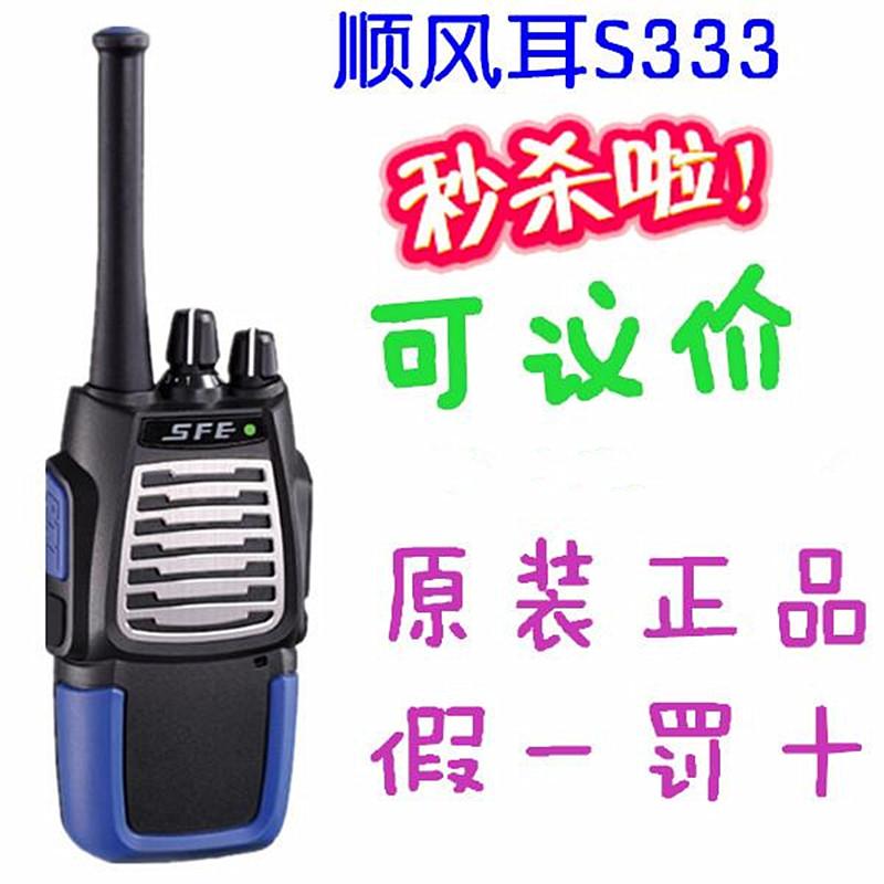 (拍下v原装)原装SFE顺风耳S333对讲机无线手持S-333酒店KTV