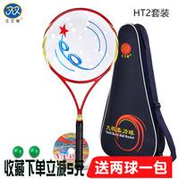 Оригинал Долгое время звезда Тайцзи мягкой силы ракетка мягкий удар комплект Карбоновая рама, силиконовое лицо, два шарика, один пакет мягкий
