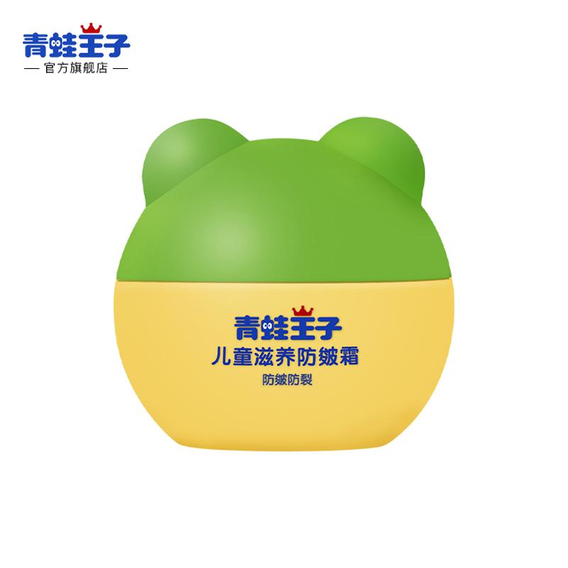 【拍2件】青蛙王子婴儿倍润霜60g*2瓶
