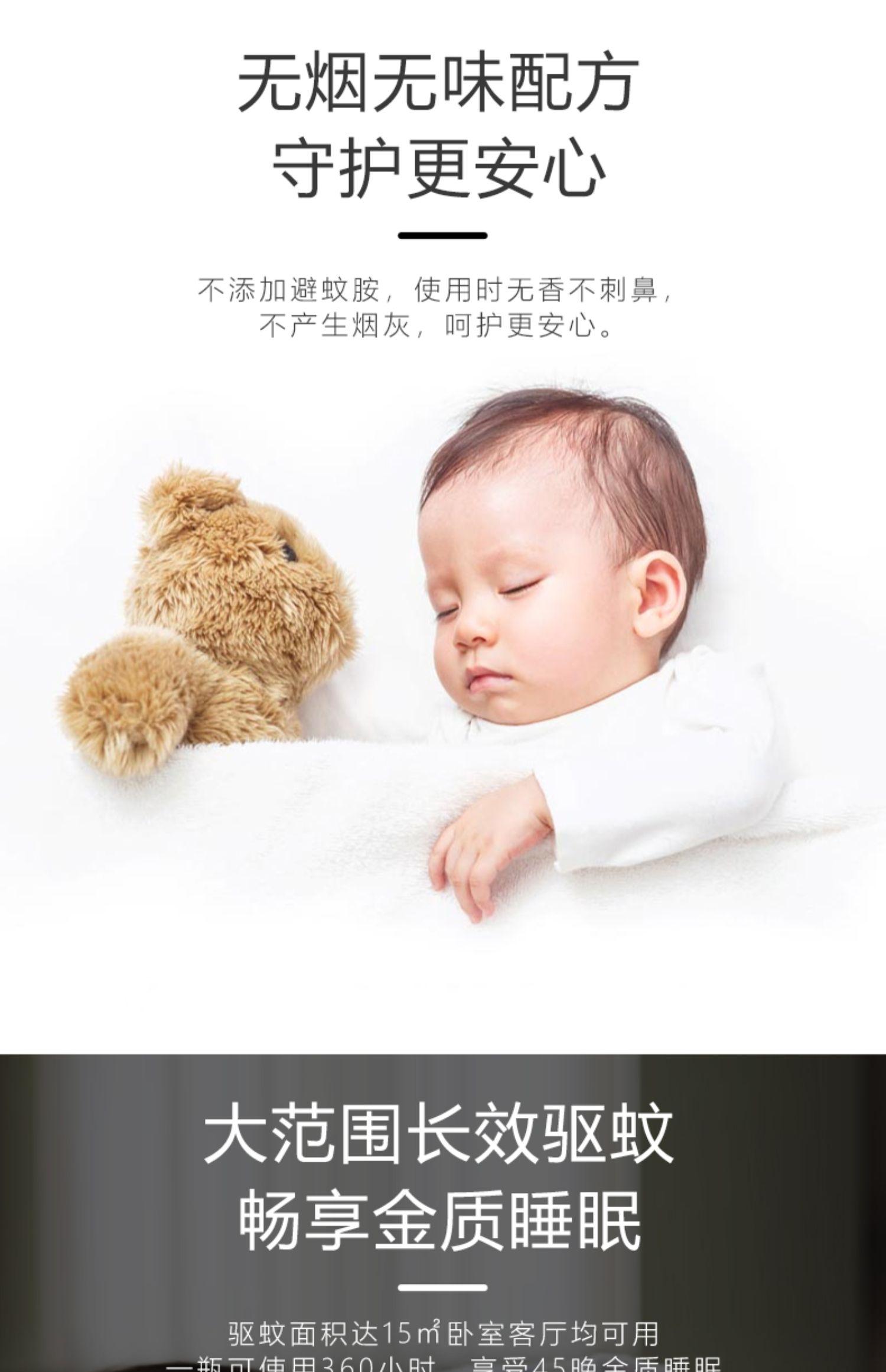 青蛙王子婴儿蚊香液防蚊驱蚊神器3+1