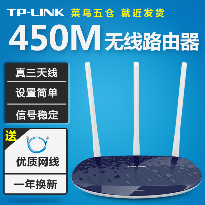 tplink wireless router wr886n home wall 450m high speed wall unlimited wireless fiber broadband