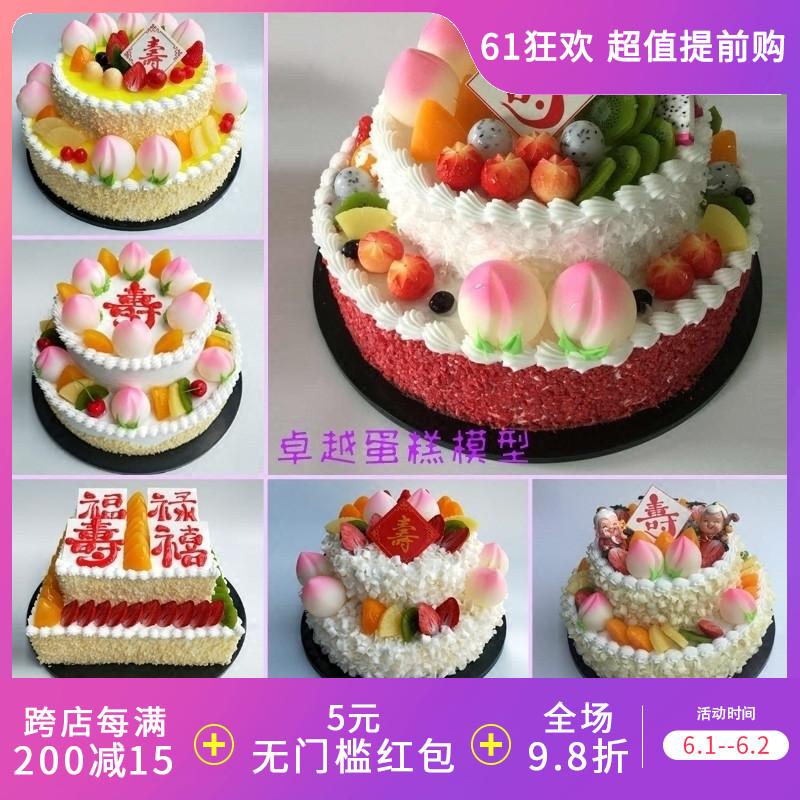 Simulation Cake Model Double Fruit Birthday Peach European Plastic Fake Sample