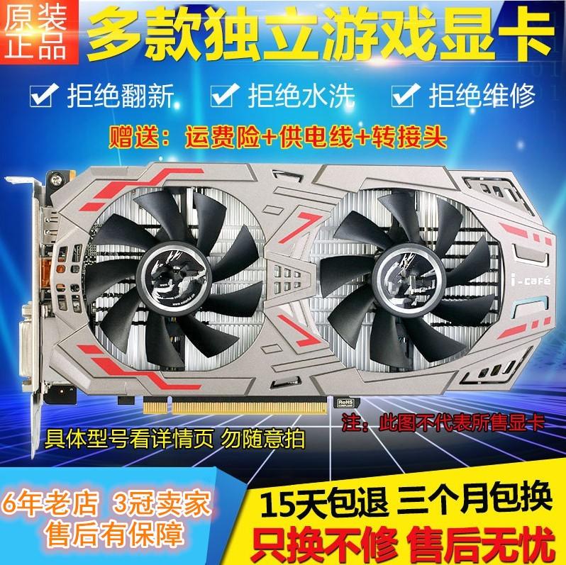 包邮9600GT/gts250/450/GTX550TI/650750ti1G电脑游戏显卡DDR5