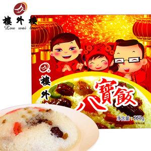 楼外楼八宝饭糯米饭白糯米方便速食老字号杭州特产225g*2盒