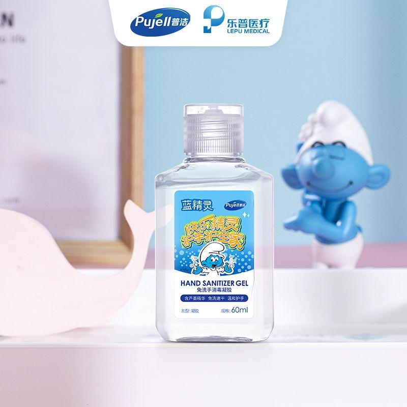 【蓝精灵联名】儿童消毒免洗洗手液