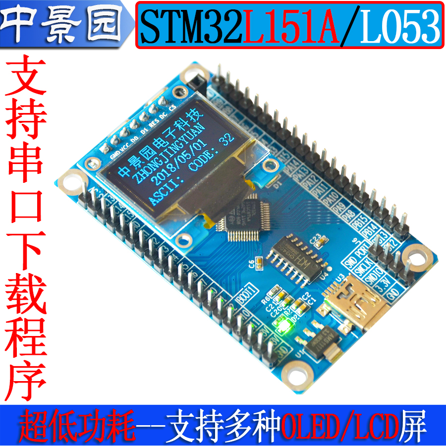 STM32L151C8T6 Development Board stm32l053 Development Board stm32 System  Edition low power Hal library file