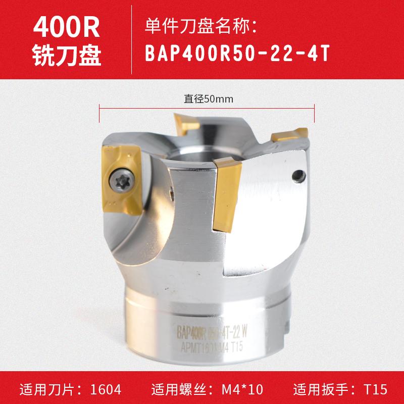 400R 50-22-4T лезвие 1604