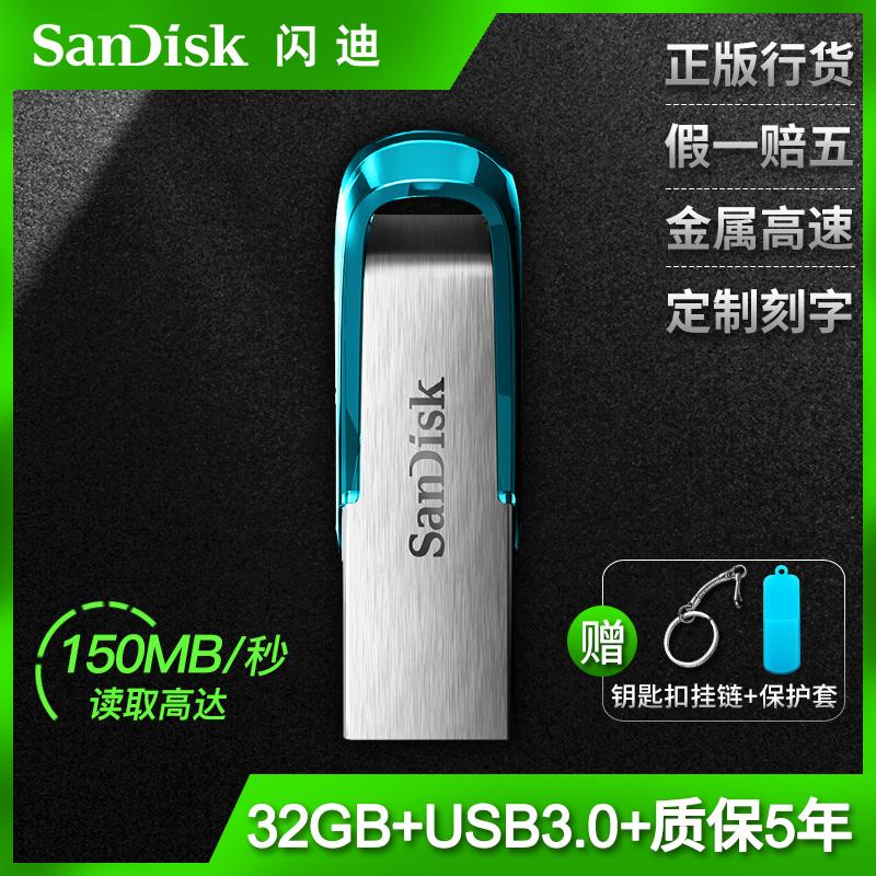 闪迪U盘32gu盘优盘USB3.0CZ7332G高速金属v优盘定制车载u盘32g