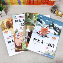 【四本】快乐读书吧一年级上册童话故事