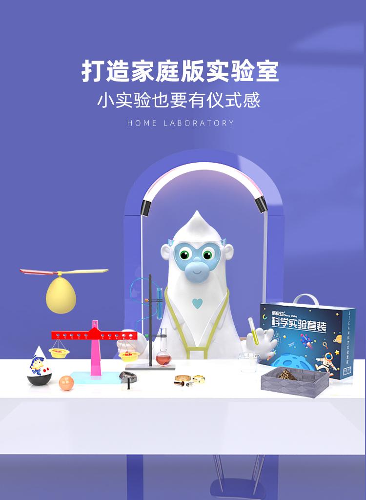 儿童科学小实验套装器材小学生趣味手工盒子科技小製作幼儿园玩具详细照片