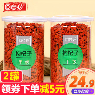 Echo must be authentic Ningxia specialty Zhongning Grade A wolfberry new product 500g Red Gouqi tea male kidney