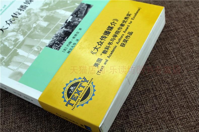 大众传播媒介 第7版 约翰·维维安 杂志报纸唱片 北京大学出版社 新华书店图书籍详细照片