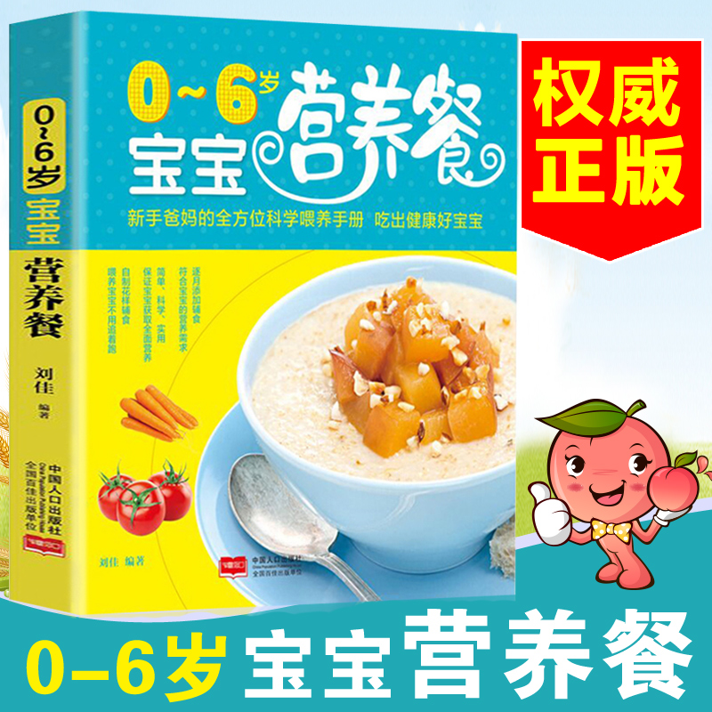 Baby food supplements 0 6 baby nutrition meal 0 3 6 baby infant baby food supplements 0 6 baby nutrition meal 0 3 6 baby infant supplementary books add wean parenting encyclopedia books good forumfinder Choice Image