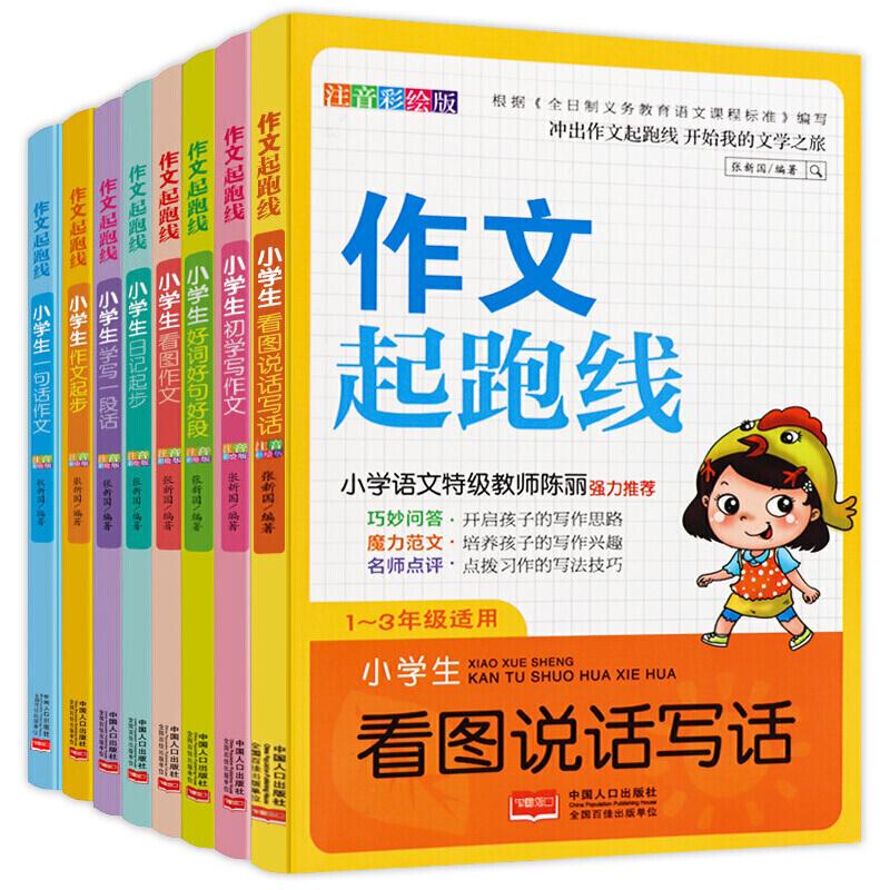 全8册小学作文书1-3年级好词好句好段辅导书一年级看图说话写话训练二年级日记起步限10000张券