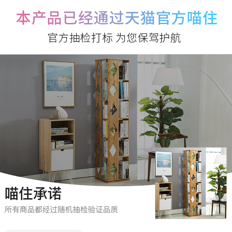 Bamboo Court Nanzhu Rotating Bookshelf 360 Degree Student Modern Simple  Bookshelf Creative Bookcase Shelf Bookshelf Landing