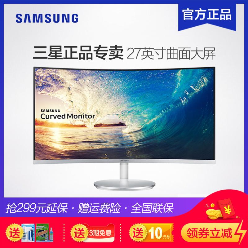 三星曲面顯示器27英寸C27F591FDC內置音箱HDMI液晶電腦屏幕PS4
