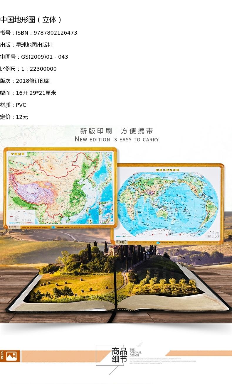 大社正版 中国地形图凹凸立体地形图29厘米x21厘米学生用便携版学校适用3d展示沙盘效果地理地貌星球宝宝认知中国地形图商品详情图