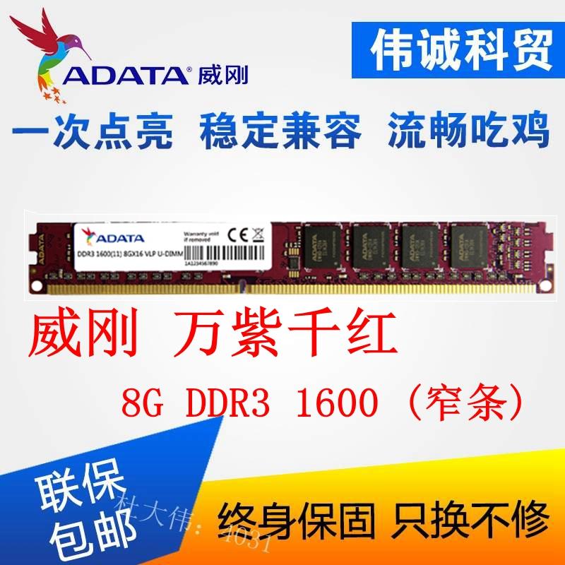 包邮Adata威刚万紫千红8GDDR31600台式机内存条联保兼容4G