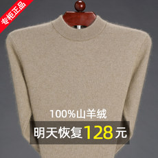 Ordos cashmere sweater men middle-and-a-half high-necked sweater winter thickened dad round collar middle-aged and elderly sweater