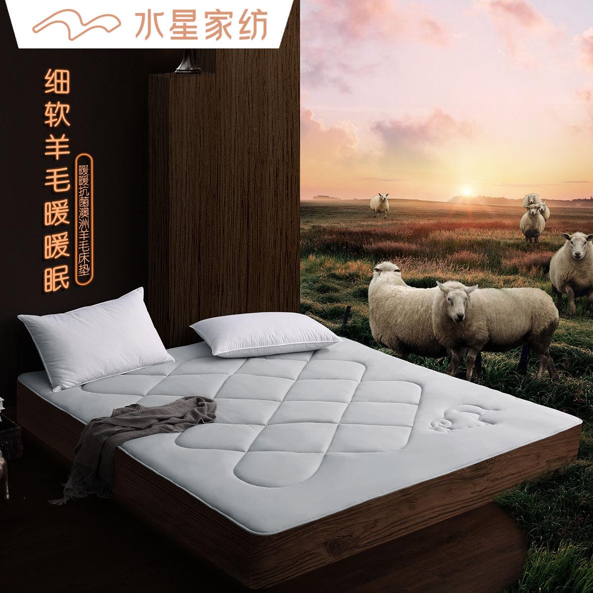 羊毛家纺水星加厚床垫澳洲垫子丝绒软垫单双人羽全棉单人a羊毛正品