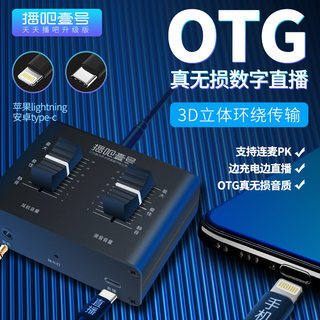 Everyday broadcast book, computer sound card converter mobile phone live broadcast cable inside and outside Apple Andrews