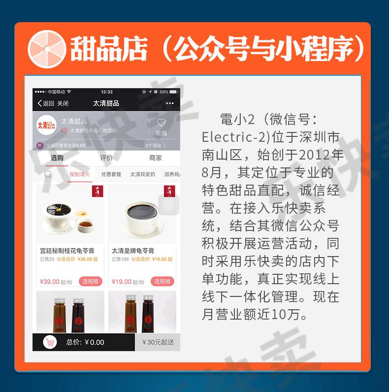 餐饮微信点餐外卖系统(图8)