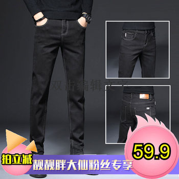 Tide brand black stretch jeans trend of casual men cultivating the Korean version boys spring and autumn male feet long pants
