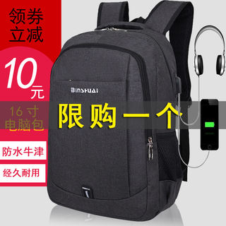 Solid color shoulder bag female junior high school students in high schools and universities new male bag business casual computer backpack travel